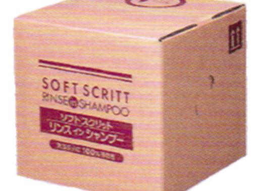 ソフトスクリットリンスインシャンプー 詰替用18L