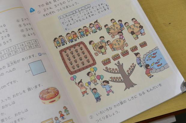 知小2018-2年生の算数の内容