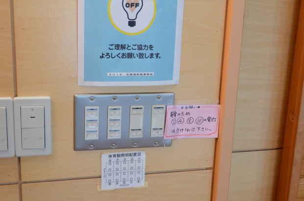 知小2018-体育館の節電対策。点けないスイッチ表示。