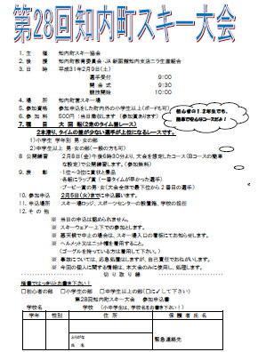 第28回知内町スキー大会申込用紙イメージ