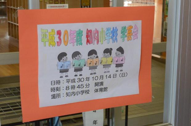 知小2018-学芸会のポスター