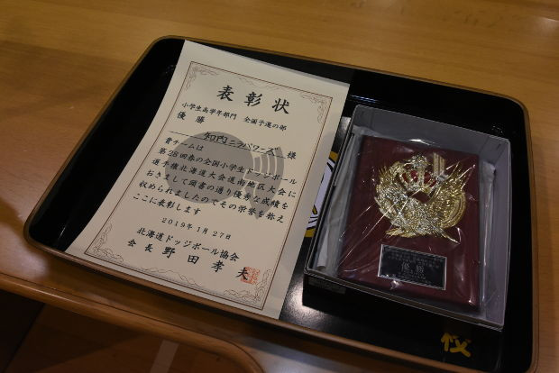 知小2019-全道長会で、ドッヂ地区予選の表彰式