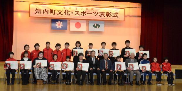 知小2019-町文化・スポーツ表彰