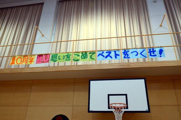 知小2018-学芸会会場準備完了 テーマも掲示される