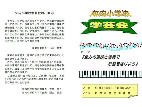 10月18日(日)、学芸会を開催します!!