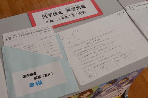 知小2018-玄関前の漢字検定コーナー
