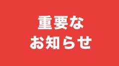 知小緊急メールの退会(6年生が卒業し来年度知小に子供がいらっしゃらない家庭のみ)