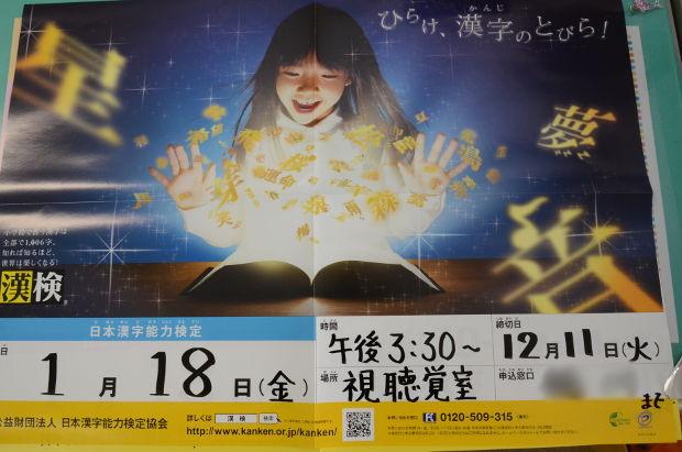 2018知小-漢字検定募集3回目