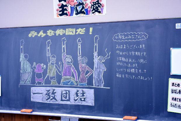 知小2019-3学期始業式の黒板