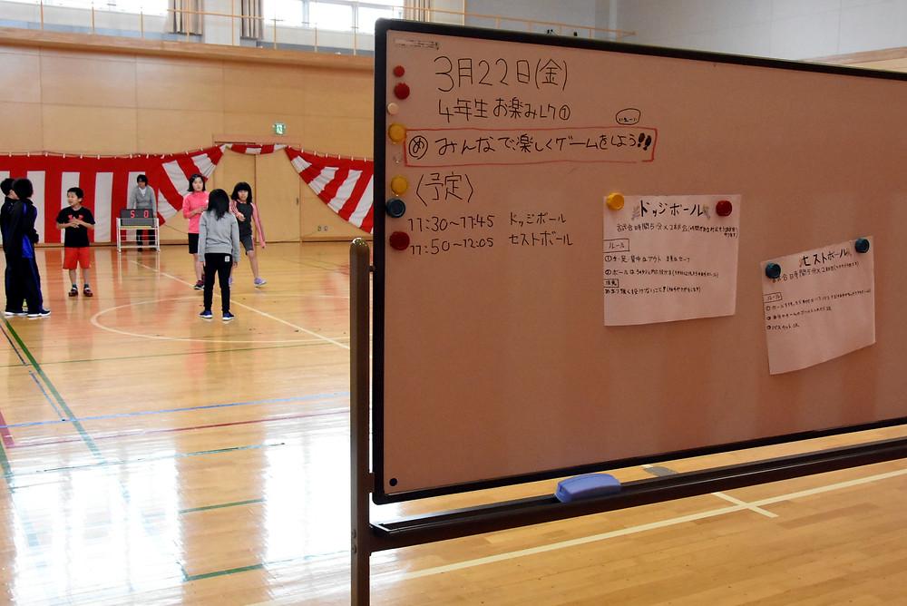 知小2019-4年生のお楽しみ会 子どもが作った計画表