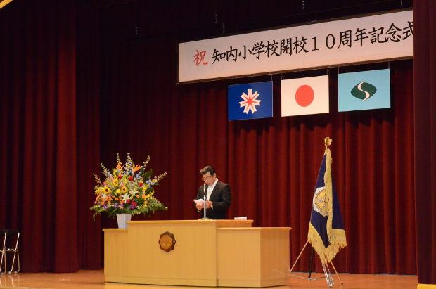 知小2018-10周年記念式典  PTA会長の式辞