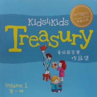 Kids4Kids Volume 1