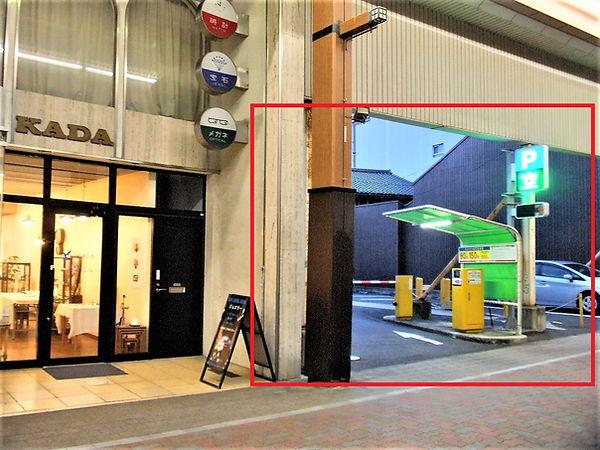 宝石工房KADA 駐車場.jpg