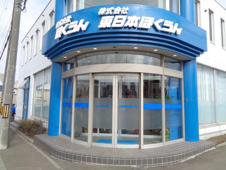 東日本ほくうん開設・開所式