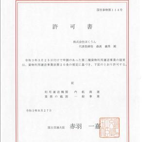 第二種貨物利用運送事業 許可