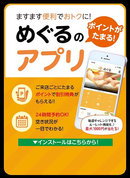 0903アプリ誘導バナー_アートボード 1 のコピー.png