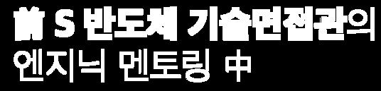 현직자멘토링중.png