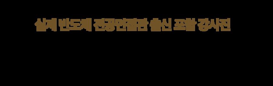 강사진소개.png