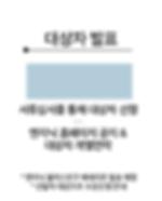신청안내-3.png