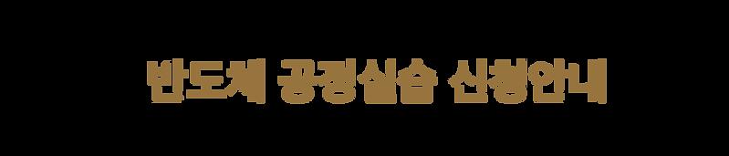 신청안내-타이틀.png