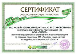 """Сертификат """"АЛЕЙСКЗЕРНОПРОДУКТ"""""""