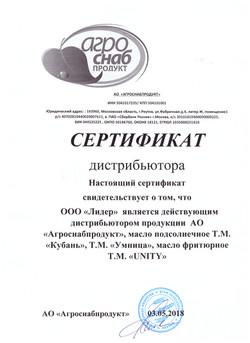 Сертификат Агроснабпродукт