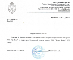 "Письмо ""ТД Воял"""
