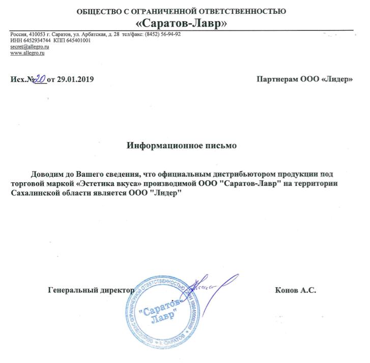 """Письмо """"Саратов-Лавр"""""""