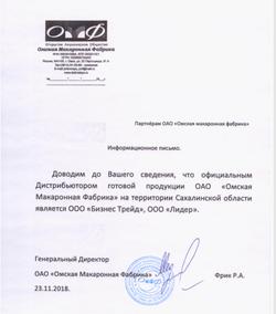 Письмо Омская макаронная фабрика