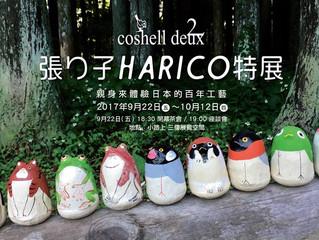 張り子HARICO展 in Taipei