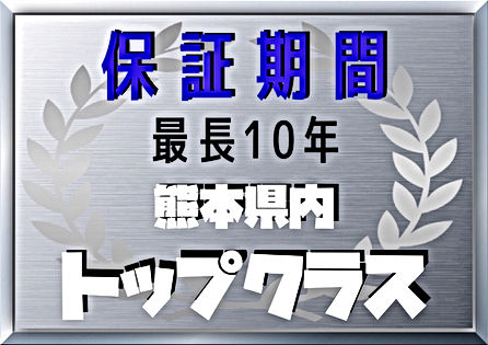 保証期間 最長10年 業界 No.1 ペイントデポ
