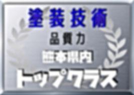 塗装技術 品質力 熊本県内トップクラス ペイントデポ