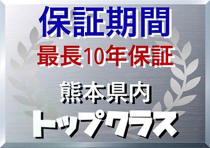 保証期間 最長10年保証 熊本県内トップクラス 屋根・外壁塗装専門店 ペイントデ