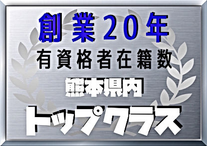 創業20年 有資格者在籍数 熊本県内トップクラス ペイントデポ