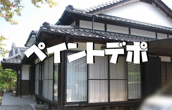 熊本県 葦北郡芦北町 外壁塗装・屋根塗装