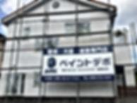 熊本県熊本市東区 Ⅿ様邸 外壁塗装工事 施工中 【ペイントデポ】