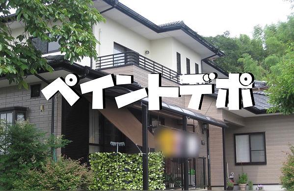 熊本県 人吉市 外壁塗装・屋根塗装