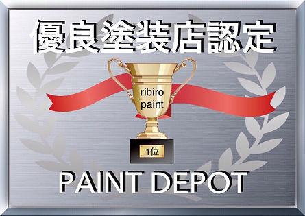 ペイントデポ優良塗装店認定