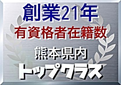 創業20年 有資格者在籍数 熊本県内トップクラス 屋根・外壁塗装専門店ペイントデ