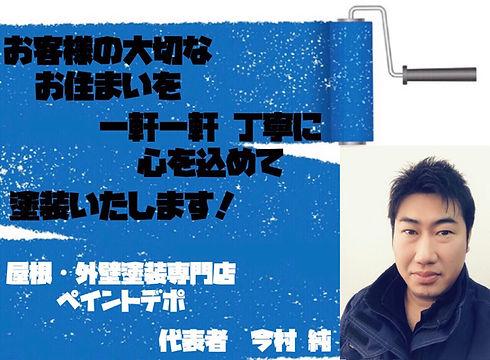 熊本の外壁塗装・屋根塗装工事専門店 ペイントデポ代表者 今村純