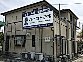 熊本県八代市 外壁塗装・屋根塗装工事 施工前 ペイントデポ