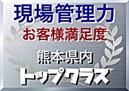 施工実績3,500件突破 熊本県内トップクラス 屋根・外壁塗装専門店ペイントデポ