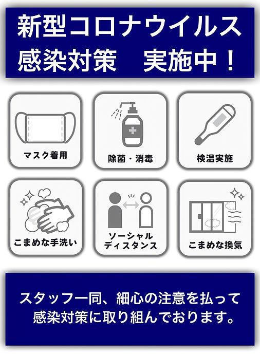 コロナウイルス対策 熊本の外壁塗装・屋根塗装工事専門店ペイントデポ