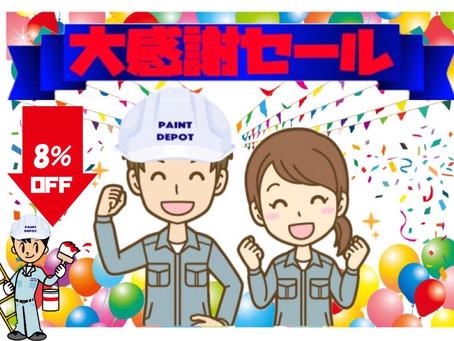 【創業20周年+塗装実績3,500件突破記念 大感謝セール!】