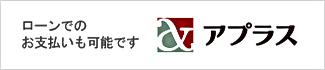 アプラスローンロゴ