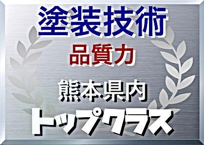 塗装技術 品質力 熊本県内トップクラス 屋根・外壁塗装専門店ペイントデポ