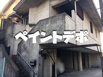 熊本県 八代市 外壁塗装・屋根塗装