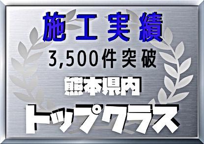 施工実績3,500件突破 熊本県内トップクラス ペイントデポ