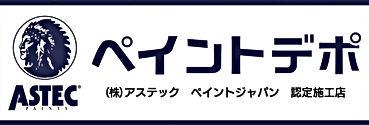 2026ペイントデポ最新ロゴ.jpg