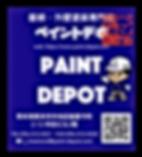 熊本の外壁塗装・屋根塗装工事専門店 ペイントデポ